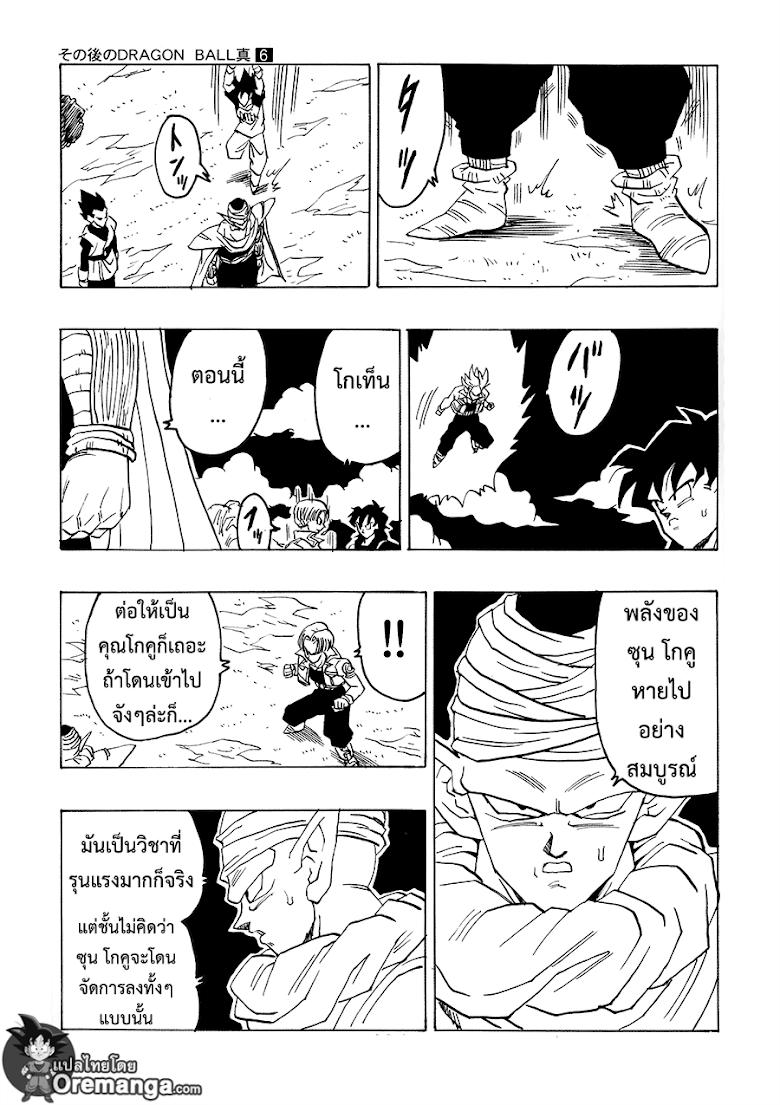 Dragonball After - หน้า 34