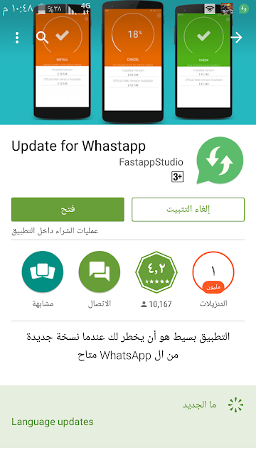 update whatsapp for android update whatsapp plus update whatsapp iphone how to update whatsapp on ipad how to update whatsapp call download whatsapp whatsapp download for android whatsapp apk download android