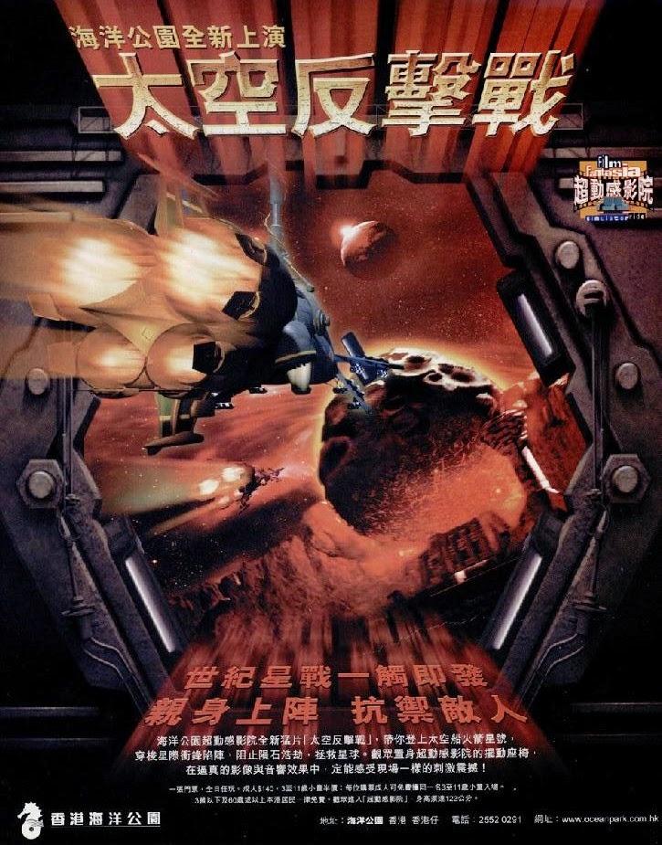《太空反擊戰》(圖片來源﹕http://ticketsz.blogspot.hk/)