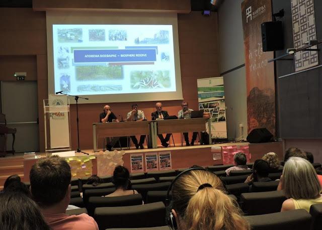 Με επιτυχία το Θερινό Πανεπιστήμιο με θέμα τα Αποθέματα Βιόσφαιρας και την Αειφόρο Ανάπτυξη