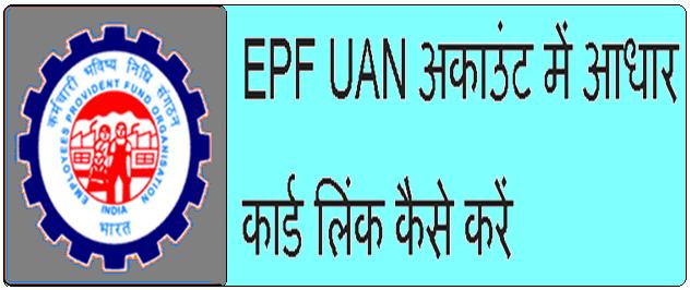 EPF UAN Aadhar Link