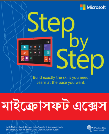 Microsoft Office Access Bangla