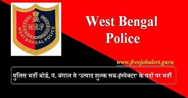 West Bengal Police Recruitment Board, WBPRB, WB, West Bengal Police, West Bengal, Police, Police Recruitment, Sub-Inspector of Excise, Graduation, Latest Jobs, wb police logo