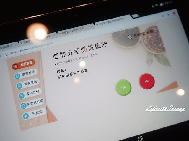 京都堂中醫記者會肥胖五型檢測