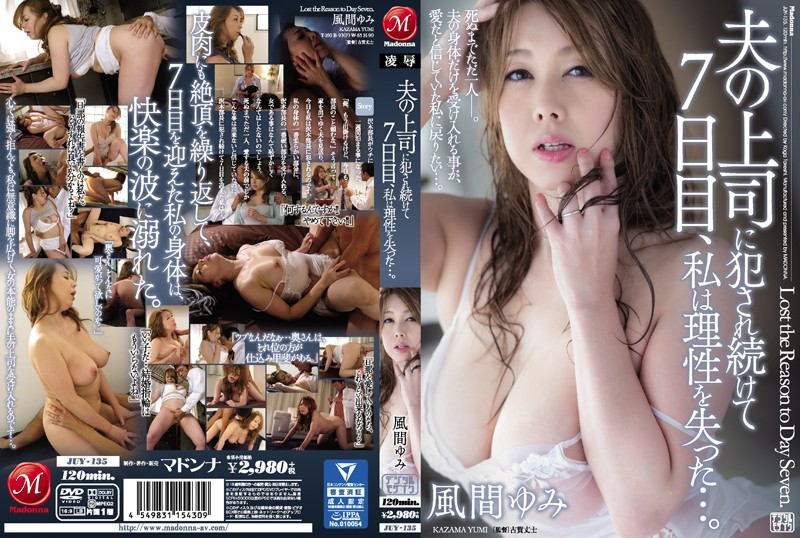 7 Day Continue To Be Committed To The Boss Of The Husband, I Lost The Reason .... Yumi Kazama [JUY-135 Yumi Kazama]