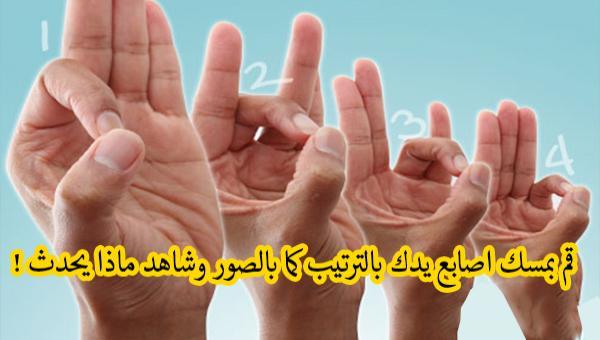 قم بمسك اصابع يدك بالترتيب كما بالصور وشاهد ماذا يحدث ! !!