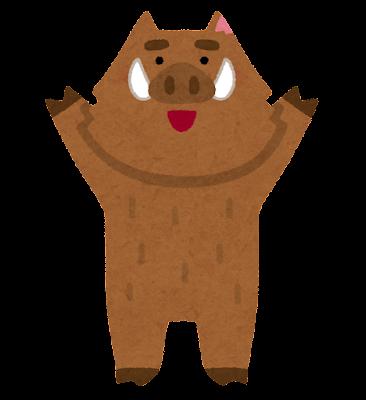 バンザイをする猪のイラスト(亥年)