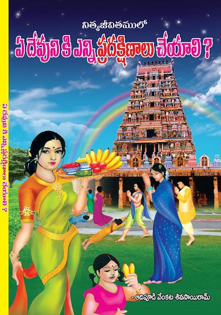 ఏ దేవునికి ఎన్ని ప్రదక్షిణాలు చెయాలి | E Devuniki Enni Pradakshanalu Chayali | GRANTHANIDHI | MOHANPUBLICATIONS | bhaktipustakalu