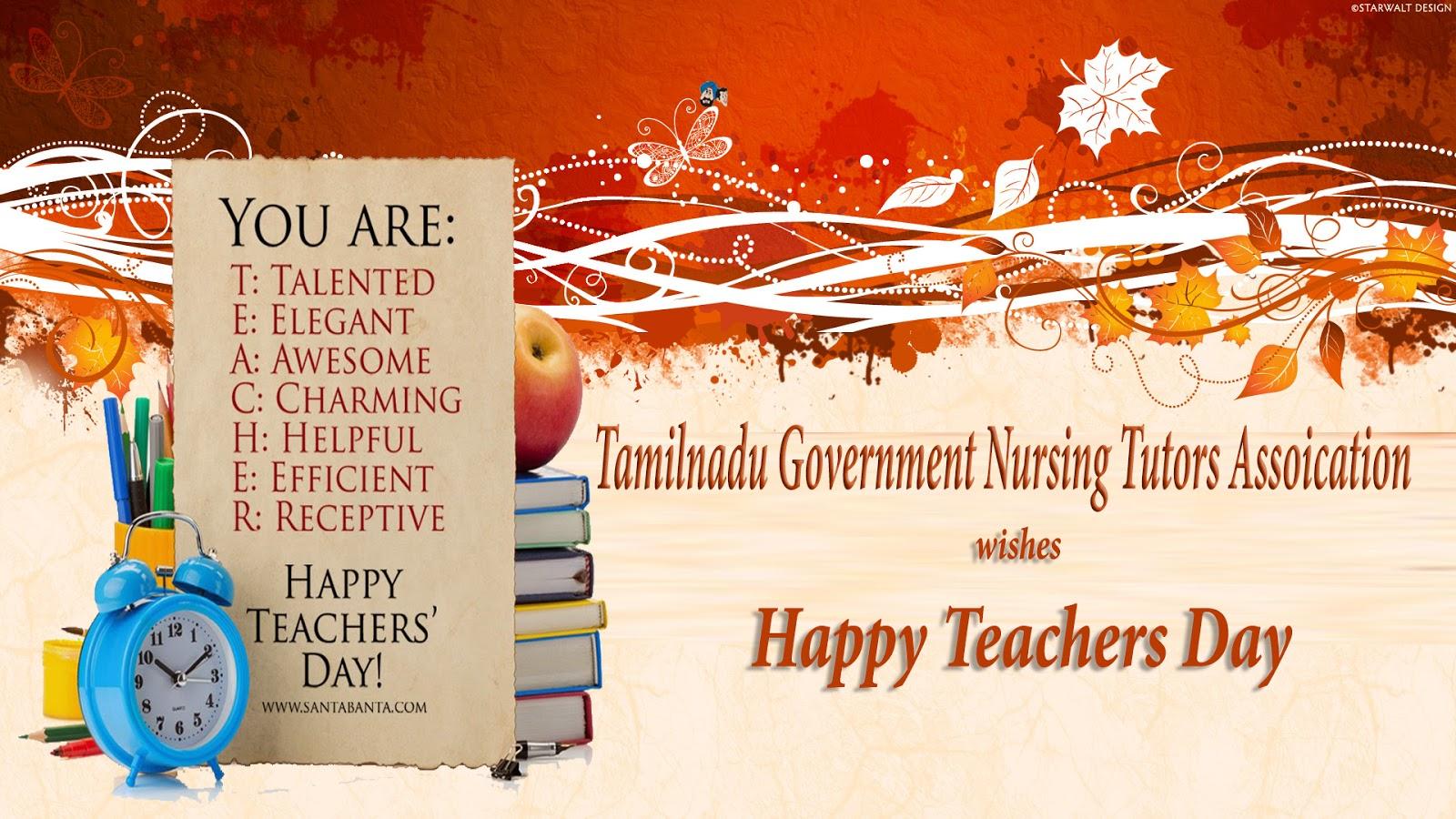 surprise teachers day contest - HD1600×900