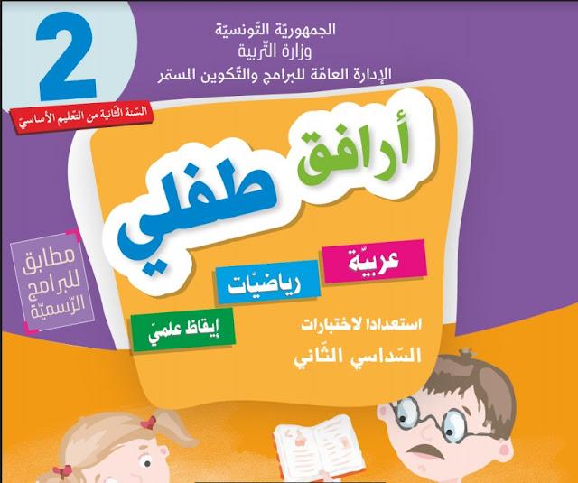 كتاب أرافق طفلي  السنة الثانية من التعليم الأساسي السداسي الثاني