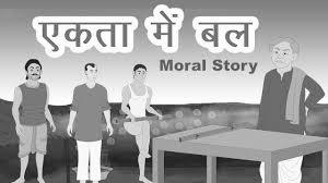 Hindi kahani - Hindi me kahani - एकता में बल है