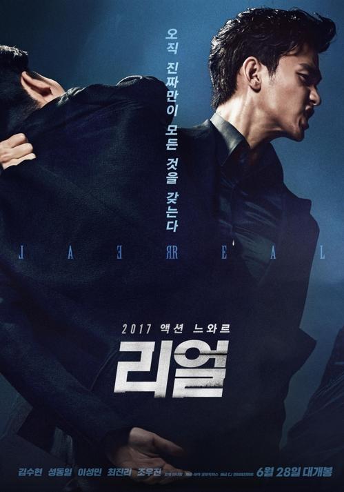 Sinopsis Real / Rieol / 리얼 (2017) - Film Korea