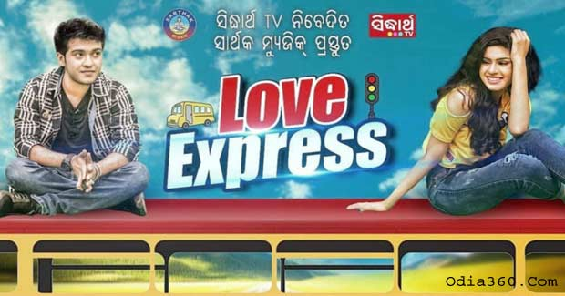 Love express odia film