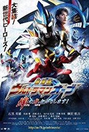 Watch Ultraman Orb the Movie: I'm Borrowing the Power of Your Bonds! Online Free 2017 Putlocker