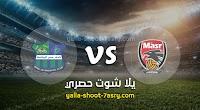 نتيجة مباراة نادي مصر ومصر المقاصة اليوم الثلاثاء بتاريخ 24-12-2019 الدوري المصري