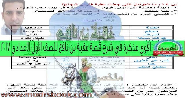 مذكرة عقبة ابن نافع للصف الاول الاعدادي كاملة  2017