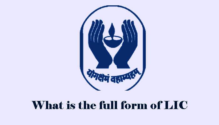 LIC Full Form in Hindi – एल.आई.सी क्या है ?