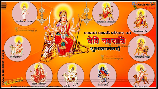 Devi Navaratri Greetings wishes quotes in hindi