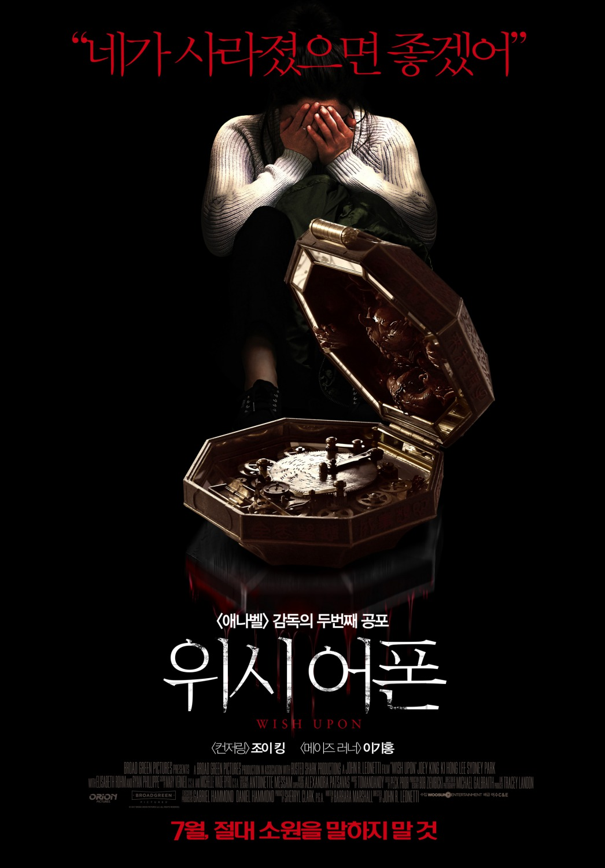 wish upon full movie online free hd