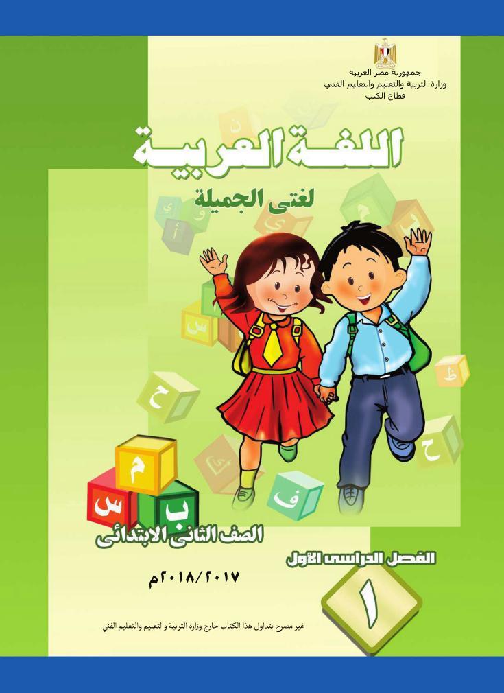 كتاب الطالب انجليزي ثالث ثانوي الفصل الثاني