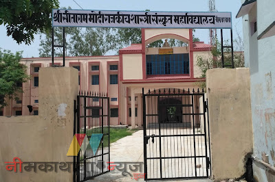Shri Sitaram Modi Government Sanskrit Ug College Neem Ka Thana