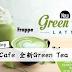 McCafe 推出全新 Green Tea Latte!绿茶迷一定要试~