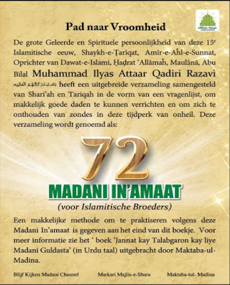 Download: 72 Madani Inamaat pdf in Dutch by Maulana Ilyas Attar Qadri