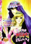 ขายการ์ตูนออนไลน์ การ์ตูน Mini Romance เล่ม 1