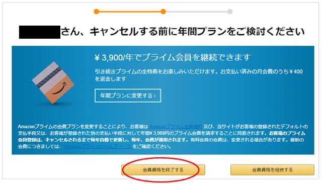 アマゾンプライム会員(Amazon Prime)解約手続き_自動更新設定の解除その4