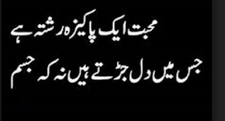 Muhabbat aik pakeza Rishta ha - 2 line Poetry in Urdu 2 line Urdu Poetry, Sad Poetry, Muhabbat Poetry,