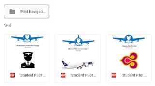 เตรียมสอบ Student Pilot