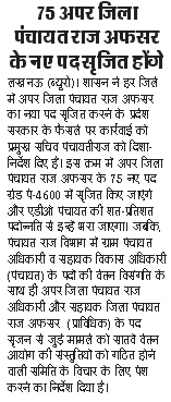 PANCHAYATI RAJ OFFICER bharti 2016 june news