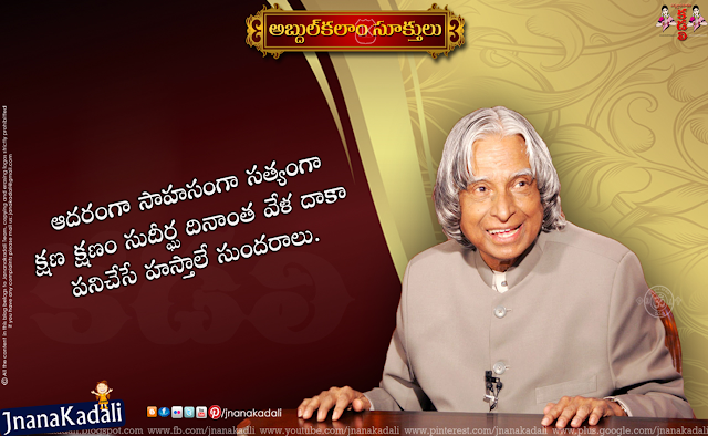 Here is Abdul Kalam Telugu Inspiraitonal Quotes HD images.Abdul kalam Inspirational Telugu Quotes, Telugu Abdhul kalam Quotations, Nice inspirational Quotes from Abdul kalam, Best Victory Quotes from Abdul kalam, Sir Abdul kalam Quotes about success, Beautiful Telugu golden words from abdul kalam about success, Best inspiring Telugu quotes from abdul kalam, Best and Nice Telugu Language Great Ispiring Quotes and Wallpapers online, Telugu Abdul Kalam Quotes and Messages, APJ Abdul Kalam Best Sayings about Life Quotes in Telugu, Telugu New and APJ Abdul Kalam Books Quotes in PDF, Great APJ Abdul Kalam Sir Messages for Students in Telugu, Thought for the Day Sayings for Schools in Telugu, APJ Abdul Kalam Inspiring Messages Wallpapers.
