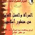 المرأة والعمل العام من منظور إسلامي pdf - د. محمد سليم العوا
