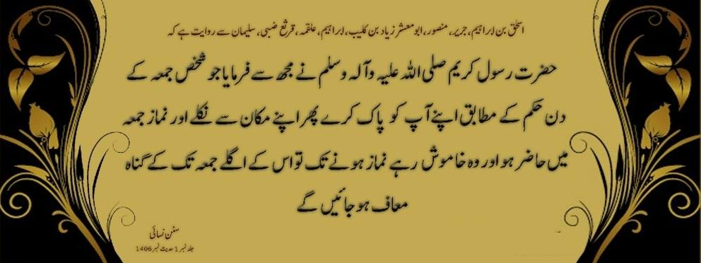 POETRY: Urdu Quotes/Achi Batain
