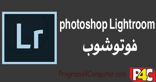 تحميل برنامج تحربر الصور Adode photoshop lightroom 2015 للكمبيوتر