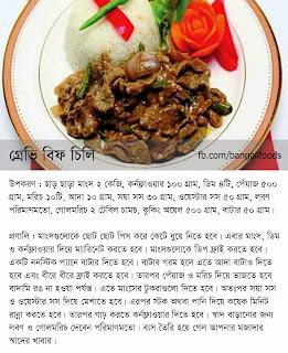 Bangali Foods Beef Recipe For The Eid Ul Adha 2013