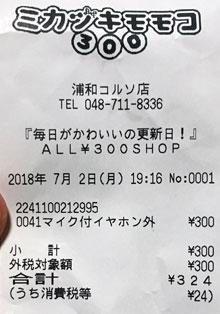 ミカヅキモ モコ 埼玉