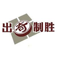 成語動畫廊 - 出奇制勝