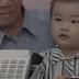 El don del niño chino