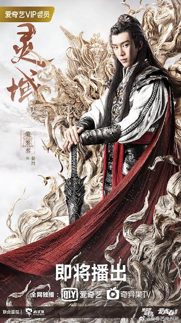 Spirit Realm Fan Chengcheng
