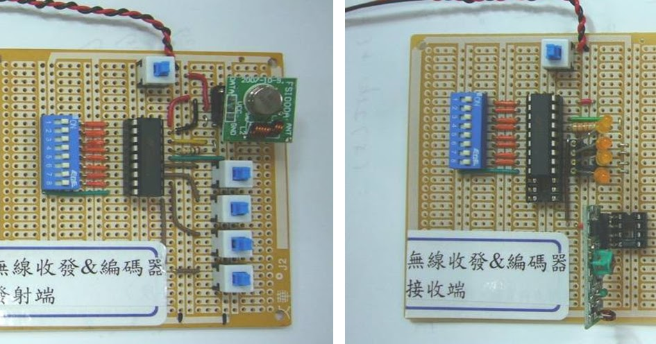 Ming's Blogger: 無線電收發與編碼器模組電路