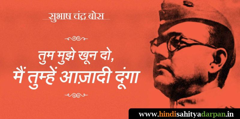 Freedom struggle quote hindi