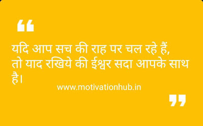 Motivational Status In Hindi