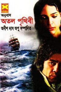 Atal Prithibi Ed by Anish Das Apu
