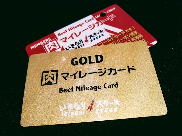 いきなりステーキ ゴールド