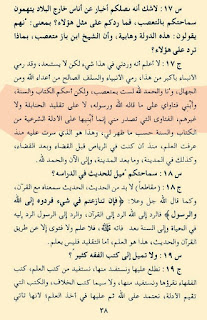 bukti mufti saudi anti madzhab sunni imam hanbali1