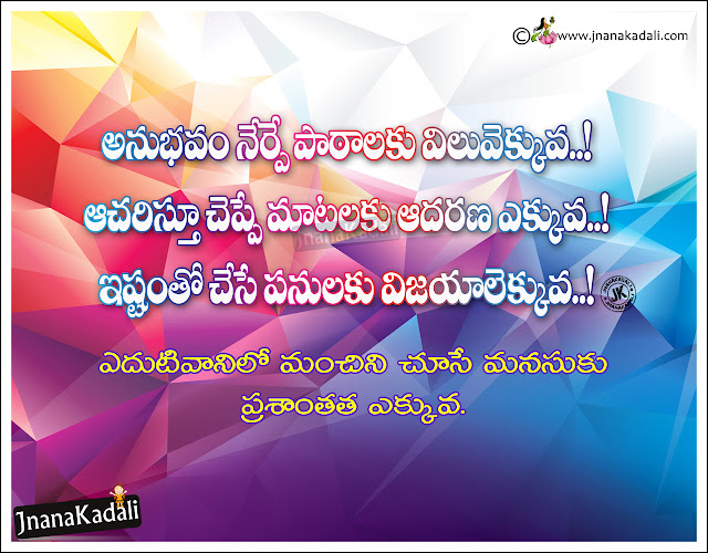 best telugu sms, life quotes in Telugu, android inspirational wallpapers with Quotes in Telugu