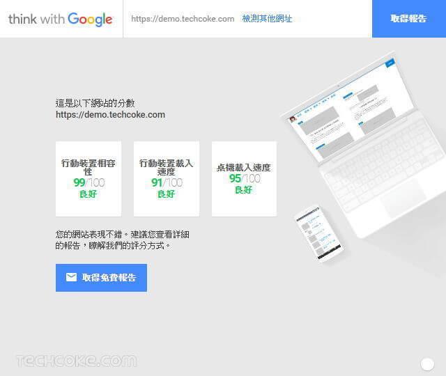 Google 出品:小型企業網站 Mobile Friendly 速度測試工具_104