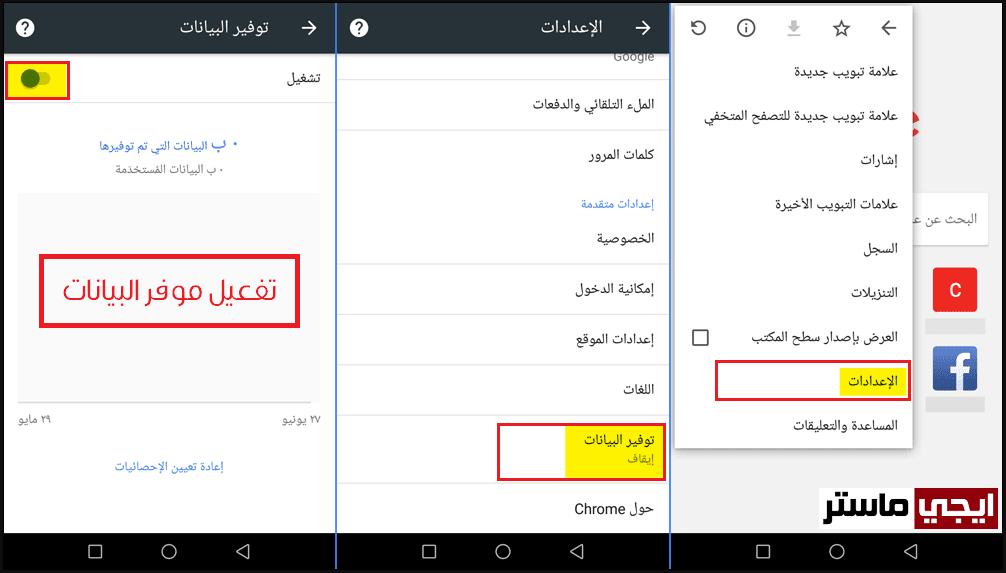 تفعيل موفر البيانات Data Saver في متصفح جوجل كروم للاندرويد